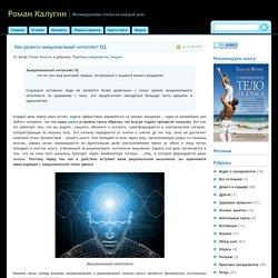 Как развить эмоциональный интеллект EQ