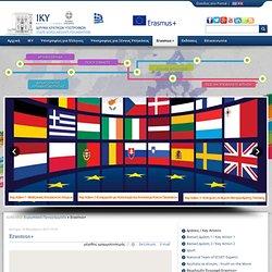 Erasmus+ - IKY - Ίδρυμα Κρατικών Υποτροφιών