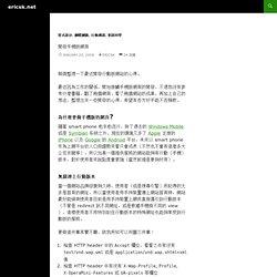開發手機版網頁