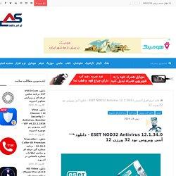 ESET NOD32 Antivirus 12.1.34.0 - دانلود آنتی ویروس نود 32 ورژن 12