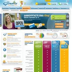 Κατασκευή eShop, Δημιουργία eShop, eShop πακέτα, Sell Online, ecommerce - papaki.gr