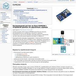 ESP8266 — MajorDoMo