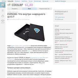 ESP8266: Что внутри «народного wi-fi»? / Блог компании COOLRF