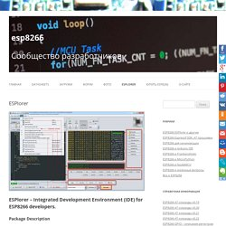 ESPlorer – esp8266