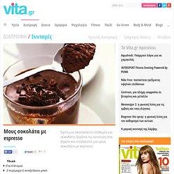 Μους σοκολάτα με espresso