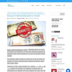 Essay on Demonetization in Hindi