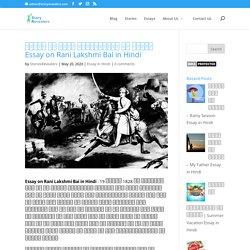 झाँसी की रानी लक्ष्मीबाई पर निबंध Essay on Rani Lakshmi Bai in Hindi