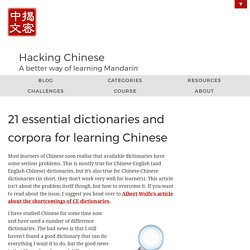 21 essential dictionaries and corpora for learning Chinese