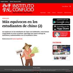Equívocos en los estudiantes de chino (2) - ConfucioMag