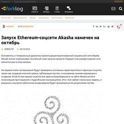 Запуск Ethereum-соцсети Akasha намечен на октябрь