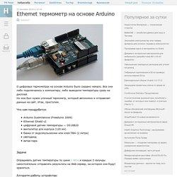 Ethernet термометр на основе Arduino