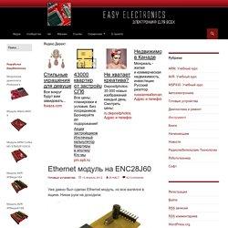 Ethernet модуль на ENC28J60