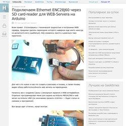 Подключаем Ethernet ENC28J60 через SD card-reader для WEB-Servera на Arduino