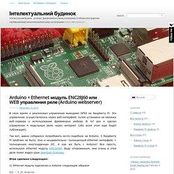 Arduino + Ethernet модуль ENC28J60 или WEB управления реле (Arduino webserver) « Arduino Проекты « Все Проекты « Інтелектуальний будинок