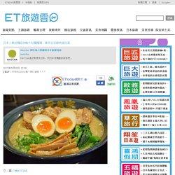日本人氣拉麵店攻略!拉麵種類、東京名店都收錄在這