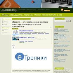 eTreniki — отечественный онлайн конструктор дидактических тренажёров