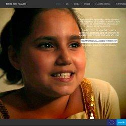 EU & UNICEF - Φωνές των παιδιών