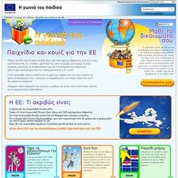 Η ΕΕ: Τι ακριβώς είναι;