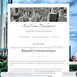 Europe real estate investment falls 39%, bears brunt of COVID-19 — Юрий Степанченко — Real Estate Development