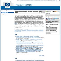 European Union Documents - European Commission - Green papers