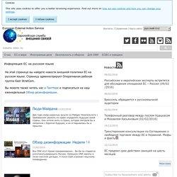Европейский Союз - EEAS (European External Action Service)