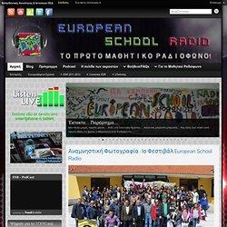 European School Radio « το blog του πρώτου μαθητικού ραδιοφώνου