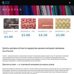 Купить неопрен оптом по недорогим ценам в интернет-магазине EuroTextile
