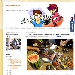 【大安區】台韓民國韓式燒肉店~小菜無限續,西瓜燒酒超吸睛