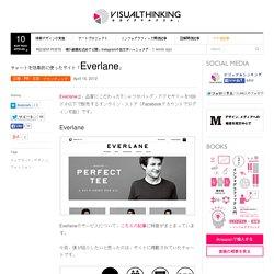 チャートを効果的に使ったサイト「Everlane」