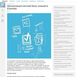 Организация личной базы знаний в Evernote
