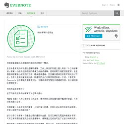 Evernote 中文版官方部落格 - 待辦清單