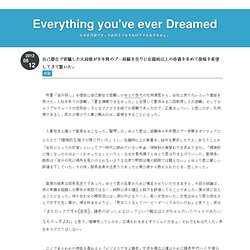 2012-06-12 - Everything You've Ever Dreamed