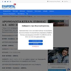 Νέα της Χαλκίδας, Εύβοιας & Στερεάς Ελλάδας - Eviaportal.gr