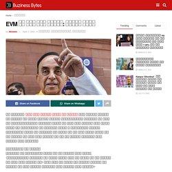 EVM एक होल सेल फ्रॉड: भाजपा नेता