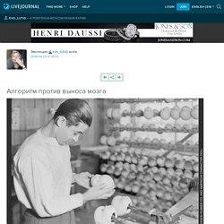Алгоритм против выноса мозга: evo_lutio