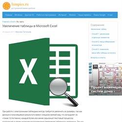 Как увеличить таблицу в Excel