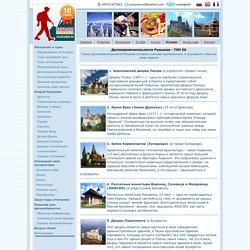 excursovod.ro - Достопримечательности Румынии, Главные Достопримечательности Румынии, Туры по Румынии