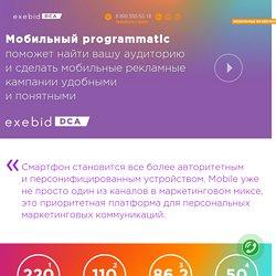 Мобильные возможности - exebid DCA