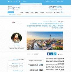 יזמות וחדשנות ככלי לעידוד צמיחה כלכלית- תוכנית EXIST של הממשלה הפדרלית הגרמנית הגיעה לישראל - כתבות - StartIsrael - פורטל היזמות הישראלי
