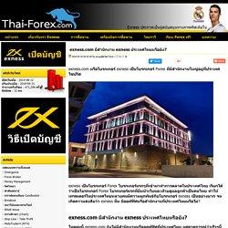 exness.com มีสำนักงาน exness ประเทศไทยหรือยัง?