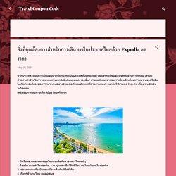 สิ่งที่คุณต้องการสำหรับการเดินทางในประเทศไทยด้วย Expedia ลดราคา