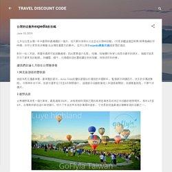 Expedia優惠,訪問台灣激動人心的地方