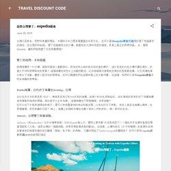 提示使用expedia折扣碼訪問台灣墾丁