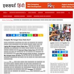लैपटॉप या कंप्यूटर में हॉटस्पॉट कैसे शुरू करे? पूरी जानकारी - Expert Hindi