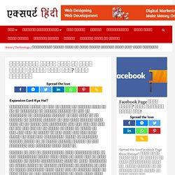 एक्सपेंशन कार्ड क्या है इसके कितने प्रकार होते हैं? पूरी जानकारी - Expert Hindi