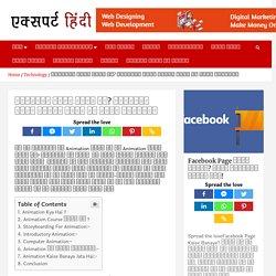 एनीमेशन क्या होता है? एनीमेशन कैसे बनाया जाता है पूरी जानकारी - Expert Hindi