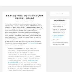 В Канаду через Express Entry (или еще как-нибудь)