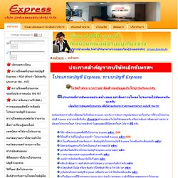 Express Software Group Co.,Ltd. [ หน้าแรก ]