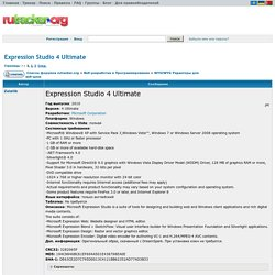 Expression Studio 4 Ultimate