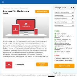 ExpressVPN Αξιολόγηση 2021: Το καλύτερο VPN; Diadiktiokaiasfalia.com